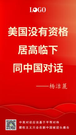 红色简约中美对话霸气宣言海报