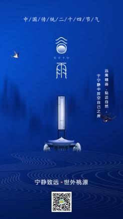 简约二十四节气谷雨地产配图手机海报