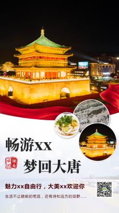畅游西安梦回大唐西安旅游宣传手机海报