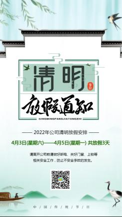 淡雅简洁清明节企业单位放假通知手机海报