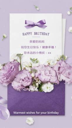 紫色康乃馨母亲生日贺卡海报