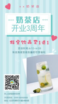 奶茶周年店庆促销福利