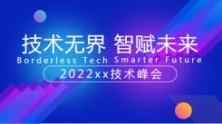 科技峰会横版海报