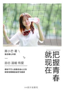 青春毕业季纪念文艺清新书籍封面