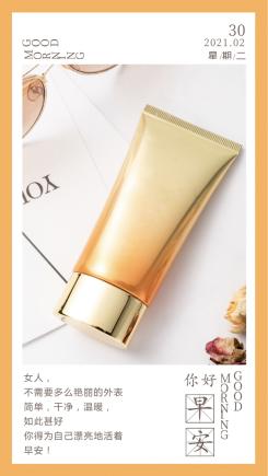美容护肤营销早安励志正能量日签