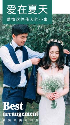 杂志风格婚纱摄影客片展示晒照海报