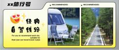 品牌营销logo多图框旅游公众号首图海报