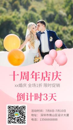 婚庆婚礼策划机构周年庆促销倒计时海报