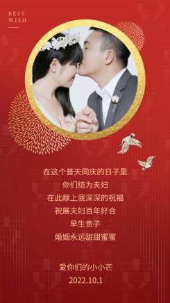 国庆结婚送新人祝福古风贺卡海报