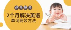 高效学习英语方法公众号首图海报