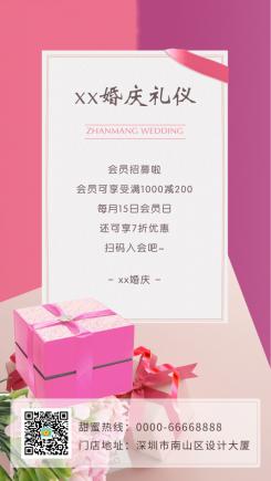 婚礼策划摄影机构会员招募浪漫风海报