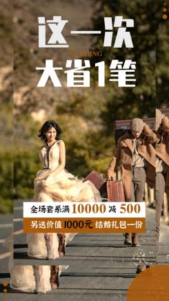 婚庆婚纱摄影促销满减营销简约海报