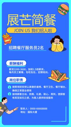 餐饮行业招聘手机海报