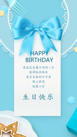 蓝色蝴蝶结生日祝福贺卡海报