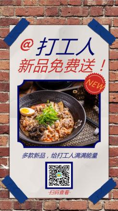 餐饮开业砖头促销新品公告海报