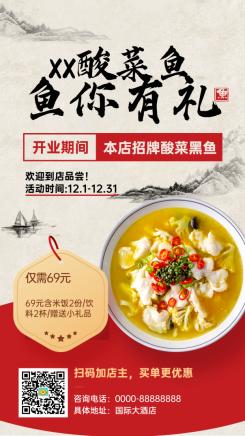 餐饮酸菜鱼开业活动海报