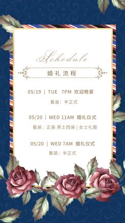 婚礼活动发布会派对海报