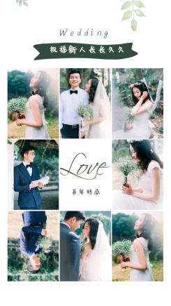婚礼祝福九宫格海报
