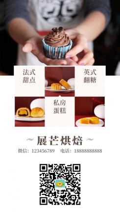 烘培甜点名片宣传海报