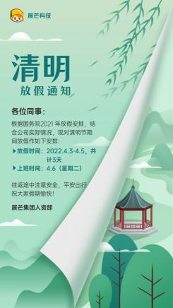 企业部门清明节放假通知海报