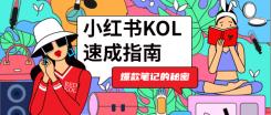 小红书KOL速成指南公众号首图海报