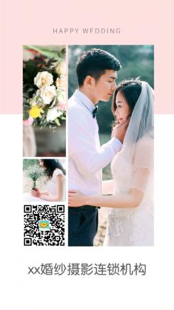 婚庆摄影客片展示创意引流海报
