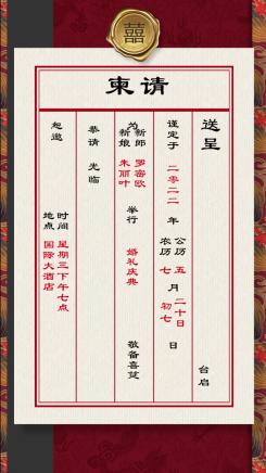 国潮刺绣婚礼海报中国风古风