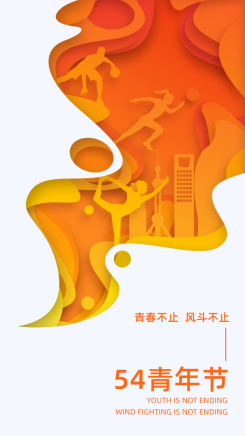 五四青年节剪纸风贺卡