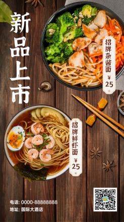 餐饮面馆新品上市海报