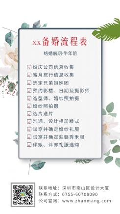 备婚指南备婚流程表婚庆策划海报