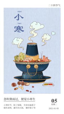 小寒节气/餐饮美食/手绘清新/手机海报