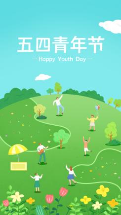 五四青年节青春节日祝福贺卡