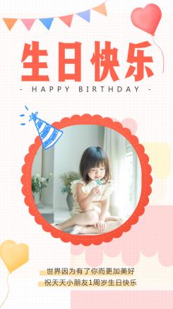 可爱迷你儿童生日周岁海报