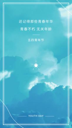 五四青年节青春节日祝福贺卡海报