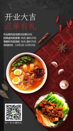 餐饮家常小炒开业促销海报