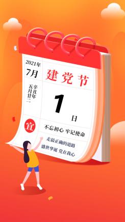 建党节宣传手机海报