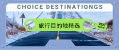 品牌营销logo图框旅游业公众号首图海报