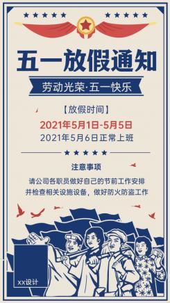 企业劳动节放假通知复古手绘海报
