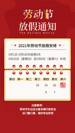 劳动节放假通知手机海报简约