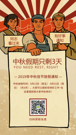 中秋假期通知/招聘/复古风/手机海报