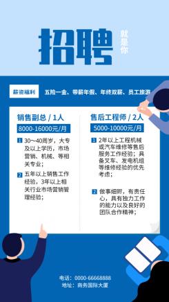 企业春季招聘信息手机海报