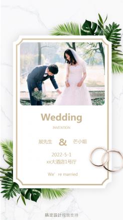 简约文艺婚礼手机海报结婚请柬