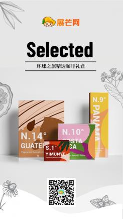 产品展示新品发布上市海报