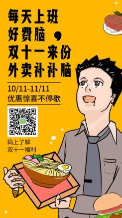 双十一餐饮美食卡通创意手机海报