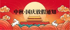 中秋节国庆节放假通知首图海报