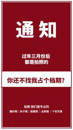 婚纱摄影引流促销简约红色大字海报