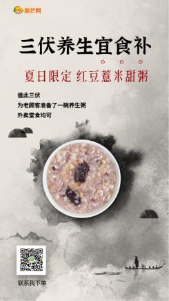 三伏养生店铺宣传中国风海报