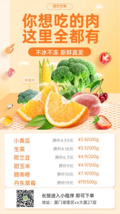 生鲜零售拼团果蔬促销海报