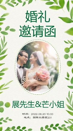 婚礼结婚手机海报宴会