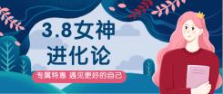 38妇女节女生节公众号首图海报